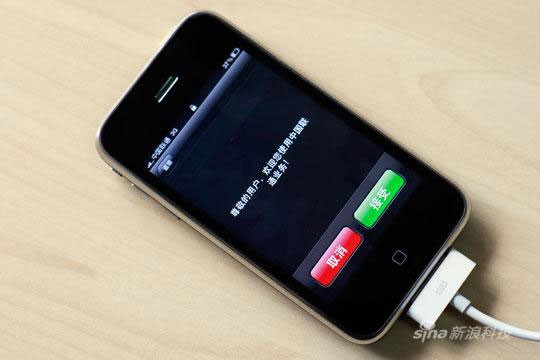 iphone_china_syncing1.jpg