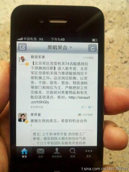 chinatelecom-110224