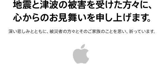 applecom-japan-20110312