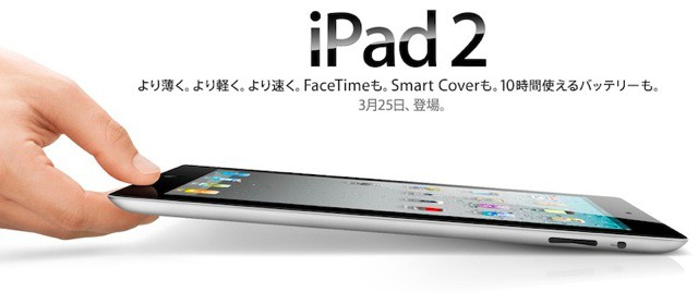 ipad-2-japan.jpg