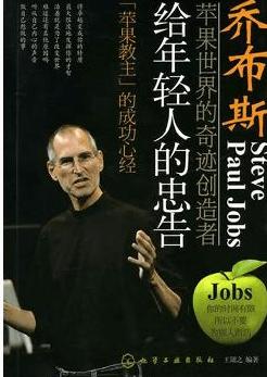 fake-steve-jobs-book