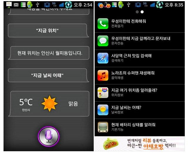скачать приложение сири на андроид на русском - фото 3