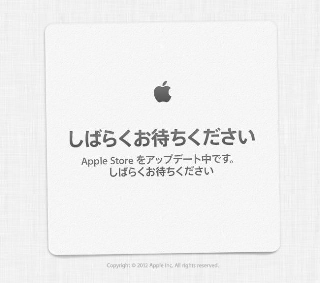 One of the many languages Apple cycles through on the official page to tell customers the Apple Store is down.
