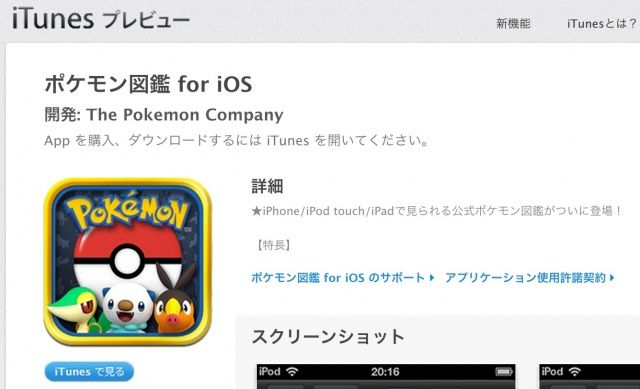 Will this be the first of many Nintendo titles to reach iOS?