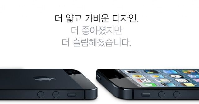 iPhone 5 will be on sale in 97 countries by 2013.
