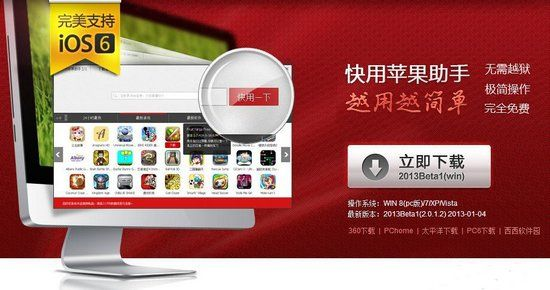 China-pirate-App-Store