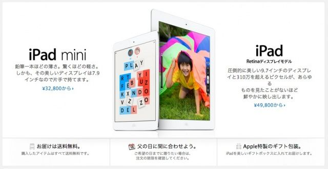 Japanese iPad and iPod
