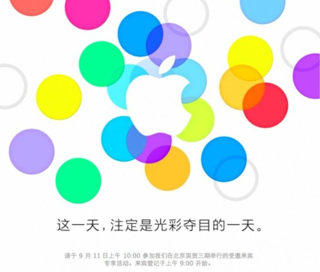 Apple-Beijing-event-invite