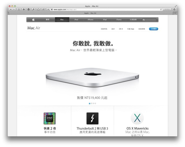 Looks just like the Mac Mini page on Apple.com in Taiwan.