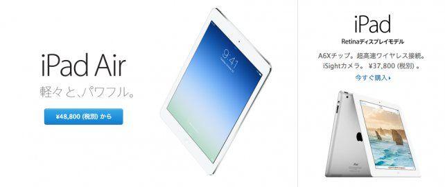 iPad-Japan-642x271