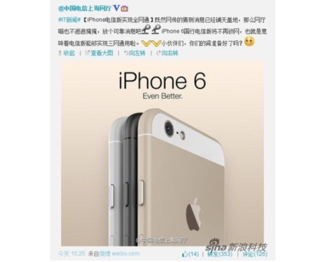 China Telecom, a competitor to China Mobile, has also teased the iPhone 6 ahead of its unveiling.