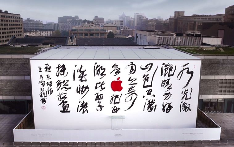 An Apple Store sneak preview unlike any you've ever seen before. Photo: Apple