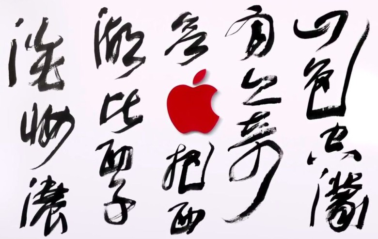 Wang Dongling's poem at the Hengzhou Apple Store. Photo: Apple