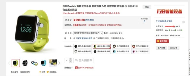 """Taiwan Master D-watches will set you back just $46. They claim to be """"more powerful than the Apple watch."""""""