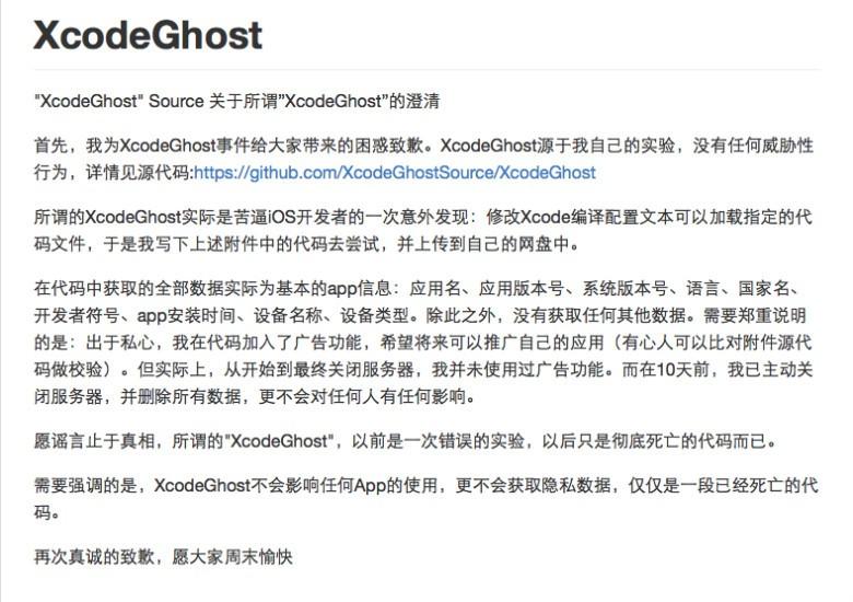 XcodeGhost statement