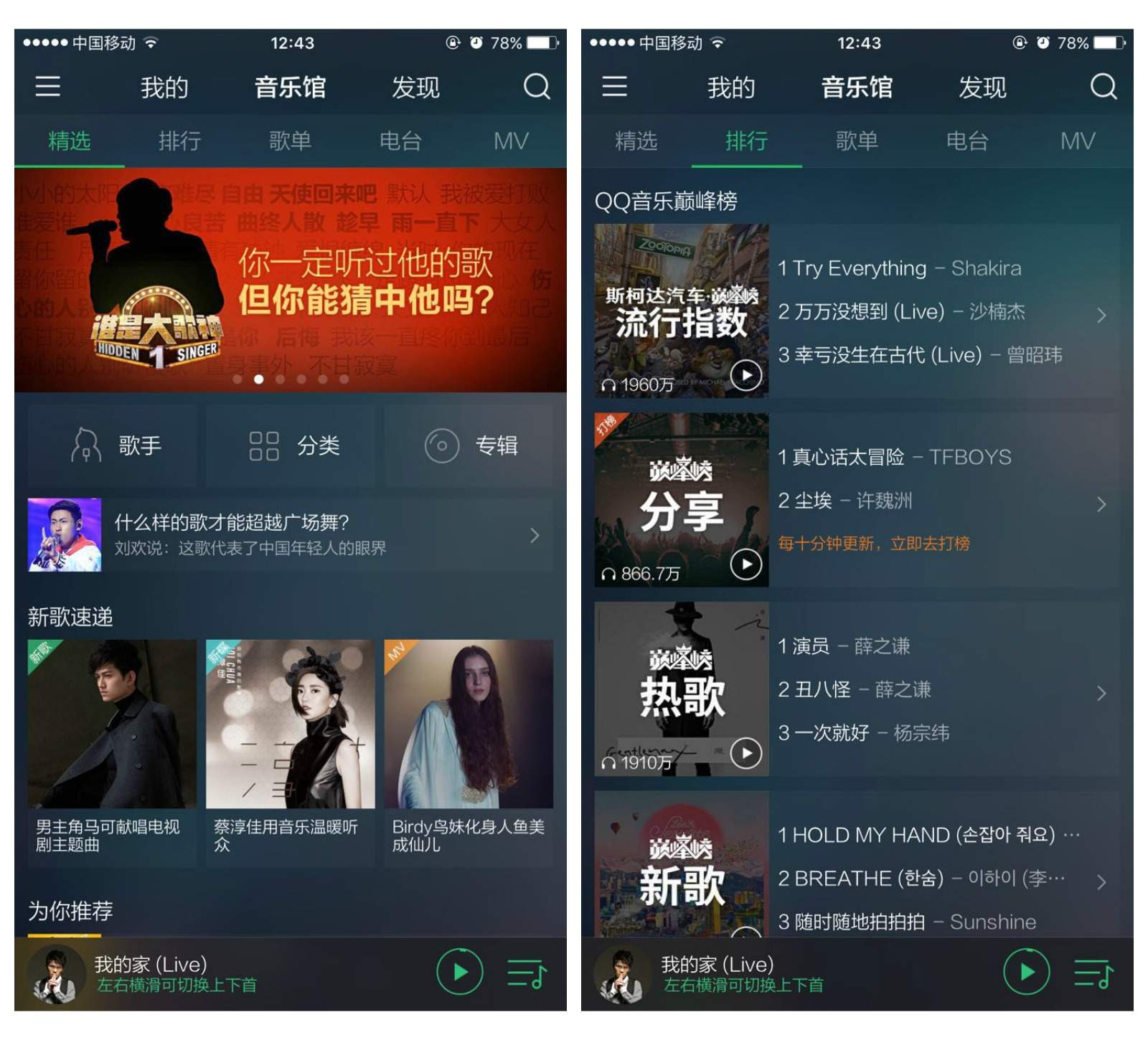 QQ-Music-Collage.jpg