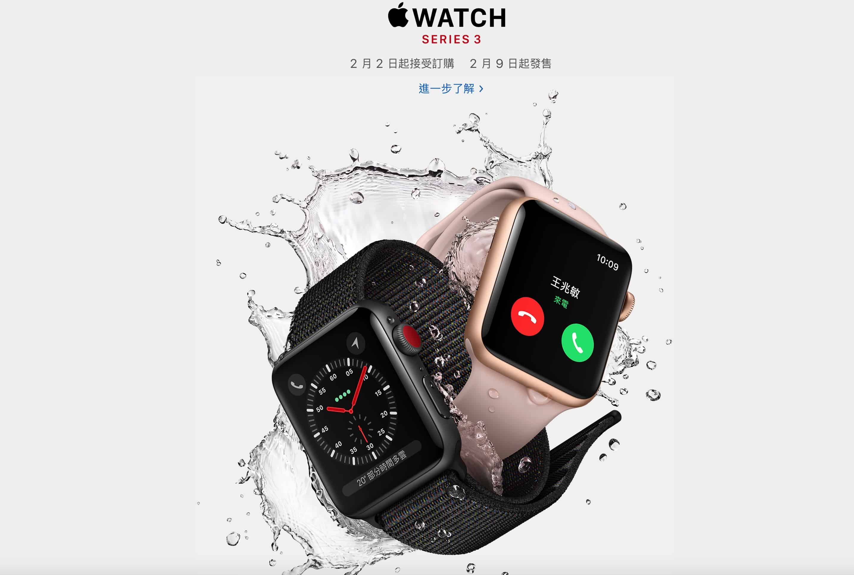 Apple Watch 3 with LTE expands its reach in Asia