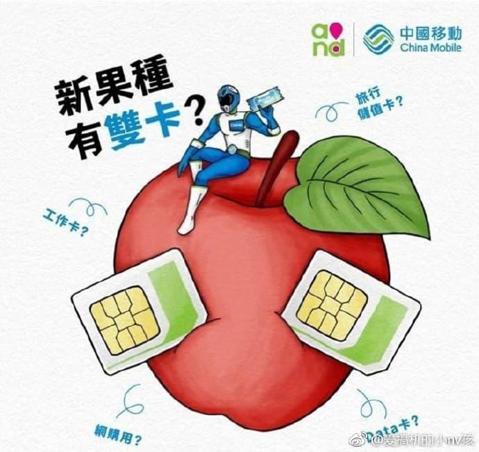 China Mobile dual-SIM iPhone