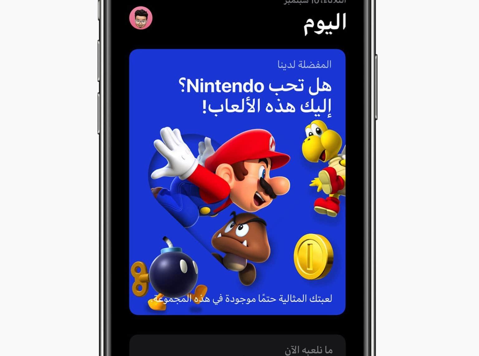 International App Store