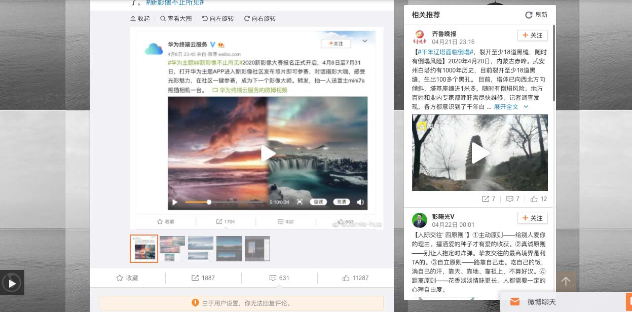 Weibo post busting Huawei for misleading ad