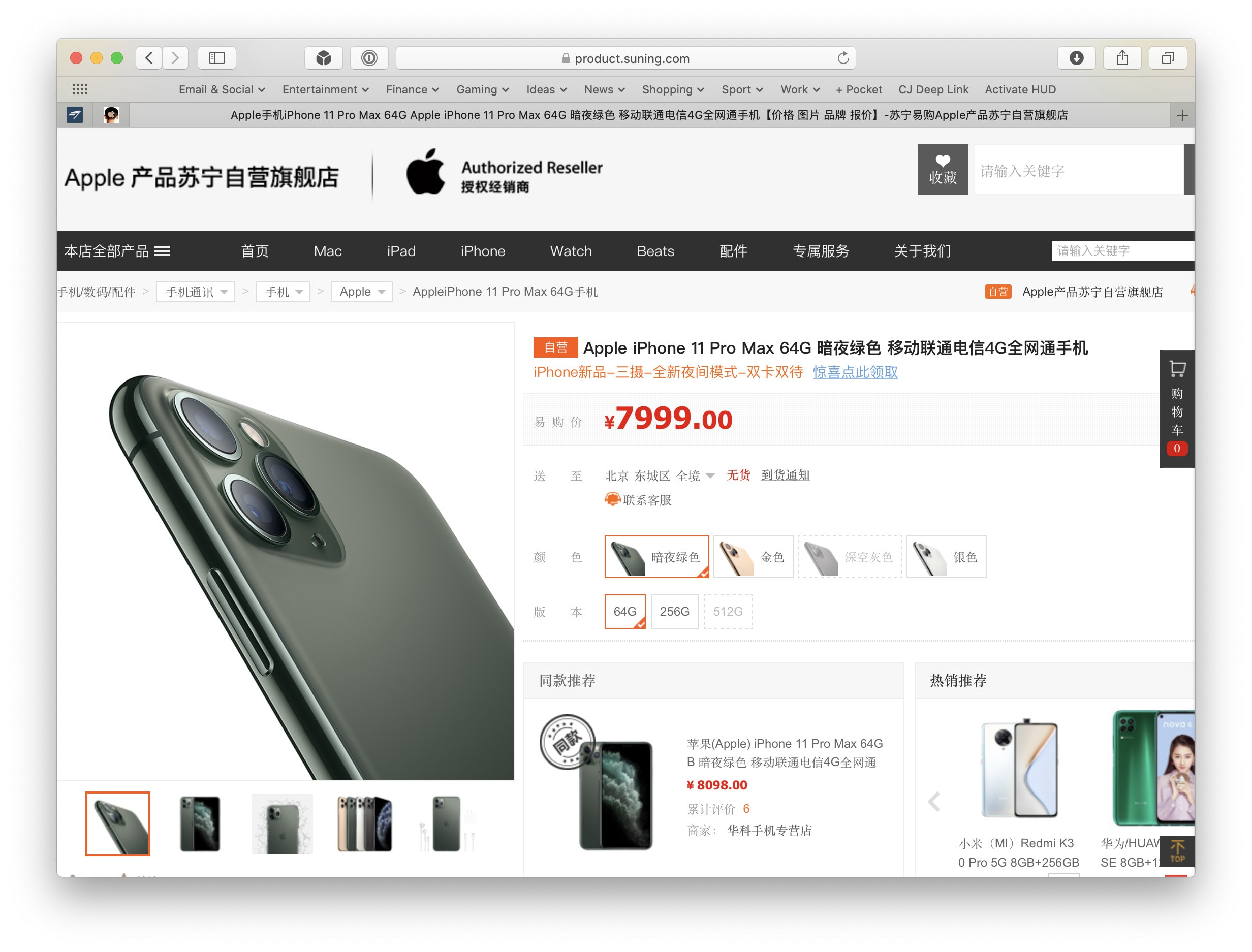 iPhone-discount-Suning