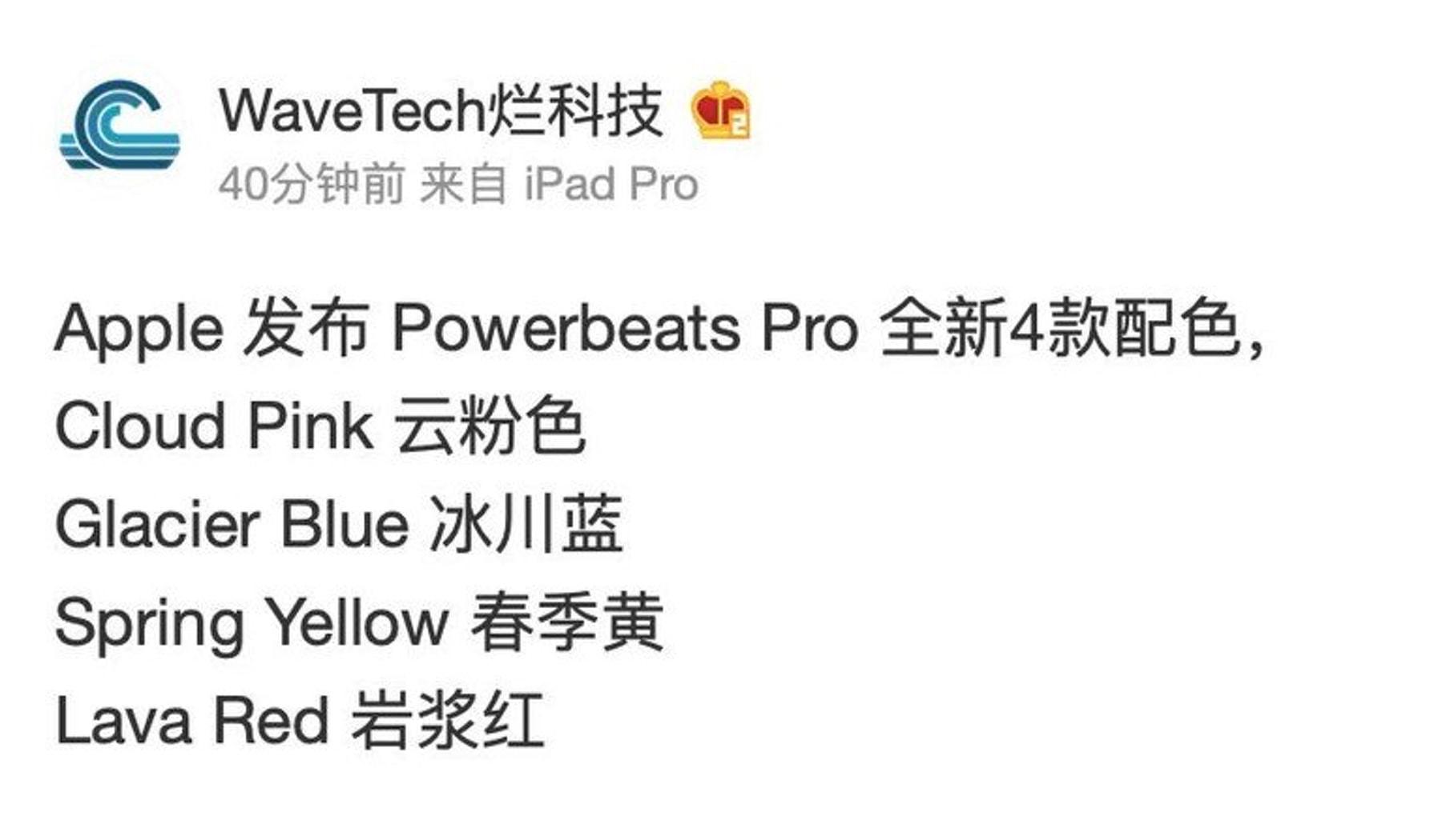 weibo.screenshot.pbp.leak