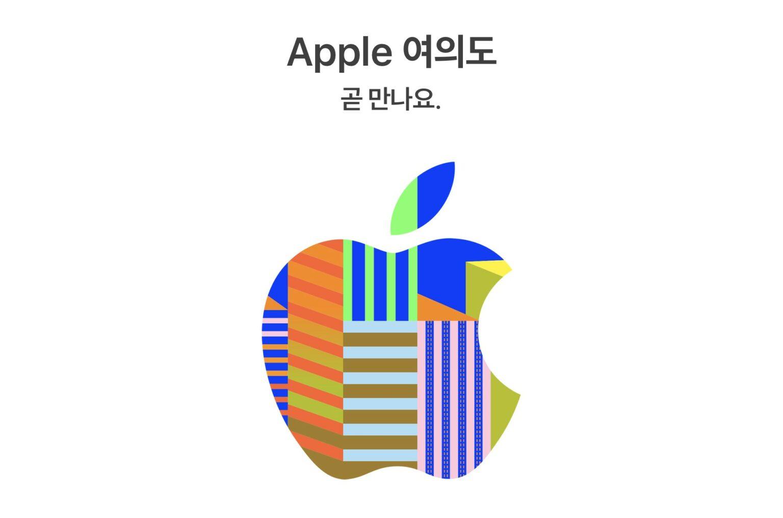 Apple South Korea Store