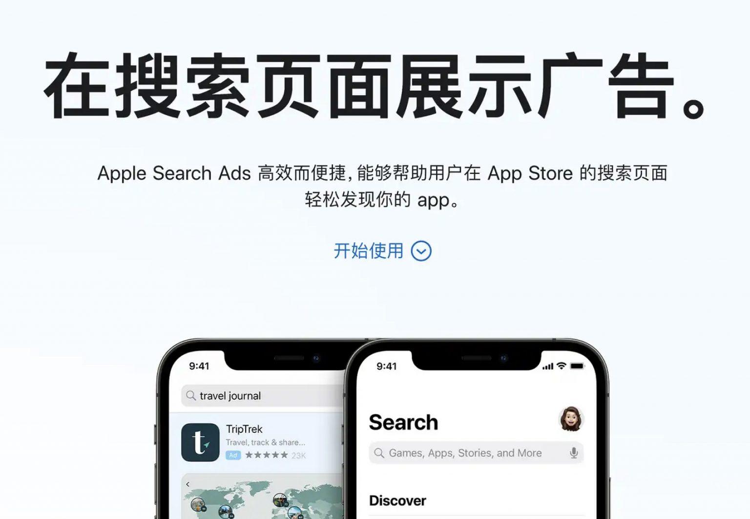 Apple search ads China